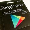 i2iポイントからGooglePlayカードが消えた!?しかし!!!