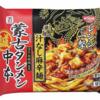 【新発売】蒙古タンメン中本 汁なし麻辛面【感想】