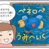 絵本大好き!ブックレビュー 第1回 前編