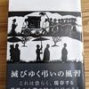 【書籍】ルポ『土葬の村』(高橋繁行)の感想【なぜ土葬は消えたのか?】【近畿圏に残る土葬と現代の土葬事情】