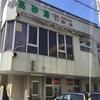 高砂湯(高知県高知市)