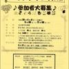 名古屋市体育館バウンドテニス大会のお知らせ