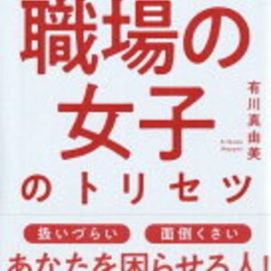 女性がわかる、女性がうごく!有川真由美 さん著書の「職場の女子のトリセツ」