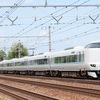 通達270 「 山崎・新井正にて電車特急を狙う 」