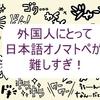 「よちよち」&「よぼよぼ」から考える日本語オノマトペ表現の必要性ーオノマトペ勉強法