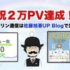祝2万PV達成!フジップリン通信が佐藤旭著UP Blog(アップブログ)で急成長したので紹介します!