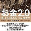 「お金2.0 新しい経済のルールと生き方」を読んだのでメモ