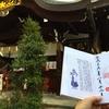 15日まで酉年の印が追加に 京都・京都大神宮
