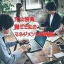 むらた課長のマネジメント実践塾&公務員ドラマ「伴沢直稀」