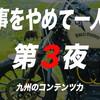 仕事をやめて一人旅 第3夜:九州のコンテンツ力