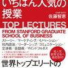 先端大学の先端授業!どれも面白い!!『スタンフォードでいちばん人気の授業』書評・目次・感想・評価