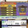 ダビマス 挑戦!超決戦ちゃんた牧場!で悲願達成&新EXレース『ダートロードステークス』情報