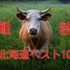 【仰天!】18年住んだ僕が選ぶ北海道の難読地名TOP10