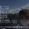 1403食目「夏には夏らしく2021年夏の想い出」エスプーマかき氷を食べに愛宕神社の岩井屋に行ってきた!