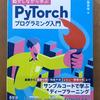 斎藤勇哉さんが書かれた『動かしながら学ぶPyTorchプログラミング入門』が発刊されます。