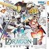 「セブンスドラゴンIII体験版(3DS)」プレイレポート