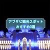 アブダビ1日で観光出来るおすすめスポット3選・エミレーツパレス&ルーブルアブダビ美術館&シェイクザイードモスク