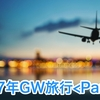 2017年GW旅行<Part3> (2017 GW trip <Part3>)
