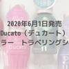 6月1日発売 Ducato(デュカート)ネイルカラー トラベリングシリーズ全4色