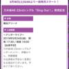 楽天チケット 乃木坂46横浜アリーナページが