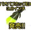 【GEECRACK】リング形状ボディのホグ系ワーム「バオバブホッグEX 3.8インチ」発売!