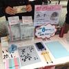 水書きグーを二千円札で買ってみた。