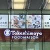 【神奈川おみやげ売り場】 タカシマヤ フードメゾン 新横浜店