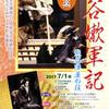 文楽 文楽 in Hyogo『一谷嫰軍記』兵庫県立芸術文化センター