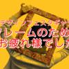 【展示まとめ】原宿デザインフェスタギャラリー「フレームのために」展お疲れ様でした!