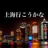 【JAL&ANA】特典航空券VS有償航空券の比較(上海出張検討で)