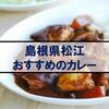 松江市おすすめのカレー!四天王はこれだ!