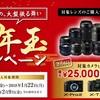 富士フィルム X-T2等ミラーレスカメラとレンズを購入で最大25,000円キャッシュバック!