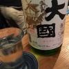 大國、純米無濾過生原酒の味。