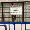 【2020年9月】 シャーマンキング展、東京凱旋会場レポートその7。