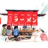 【保存版】中国語で日本料理の名前!
