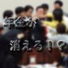 【ベーシックインカム】日本の年金は払うだけ損でしかないという話