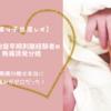 【第4子出産レポ】常位胎盤早期剥離経験者の無痛誘発分娩 無痛分娩は本当に痛みがゼロだった!