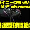 【DRT】バックラッシュ別注カラー「タイニークラッシュ N・F chrome」抽選販売受付開始!