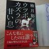 柚月裕子『ウツボカズラの甘い息』ネタバレ感想