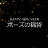 【ボーズの福袋 2020】BOSE社「HAPPY NEW YEAR 2020」をGET!!