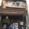 大喜:上野