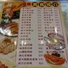 香港地元飯、潮州料理:新豊記(打冷、鹵水、中華系香辛料のおつまみ)、葵芳