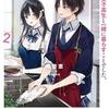 読書感想:両親の借金を肩代わりしてもらう条件は日本一可愛い女子高生と一緒に暮らすことでした。2