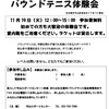 守山スポーツセンター体験会のお知らせ