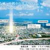 【沖縄】山里バス停徒歩2分 トラスト山里ヒルズ2018年4月完成