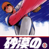 砂漠の野球部 感想:異端高校野球漫画のハシリ