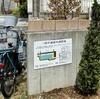 三保町アビリオタウン雨水調整池(神奈川県横浜)