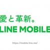 【LINEモバイルMNP】キャンペーン終了まであと2日だって!いっそげー( >ㅁ<;)✦