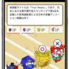 【4人対戦クイズ-ハテサテ-】最新情報で攻略して遊びまくろう!【iOS・Android・リリース・攻略・リセマラ】新作スマホゲームが配信開始!
