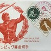 FDC オリンピック東京大会募金運動 初日カバー その4 東京特印